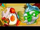 Мультик ИГРА для детей - Энгри Бердс - ЗЛЫЕ ПТИЧКИ ЭПИК 11 КРУТИЛКИНЫ