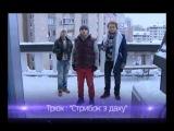 Братья Сафроновы 2012. Прыжок с дома. Украина чудес