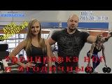 Лиза Высоцкая и Олег Романенко-тренировка ног и ягодичных!