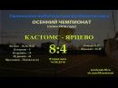 СЛФЛ. Осень 2016. КАСТОМС - ЯРЦЕВО 84