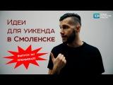 Идеи для уикенда в Смоленске в новом ВИДЕОформате. Выпуск 1 (5-6 марта)