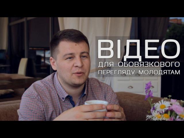 Відео для обовязкового перегляду молодятам   Ведучий Андрій Мельник