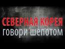 Северная Корея: Документальный фильм Говори Шепотом - шокирующая правда  о жизни в Северной Корее