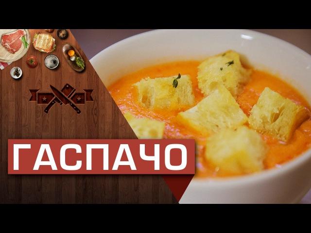 Гаспачо: холодный летний суп [Мужская Кулинария]
