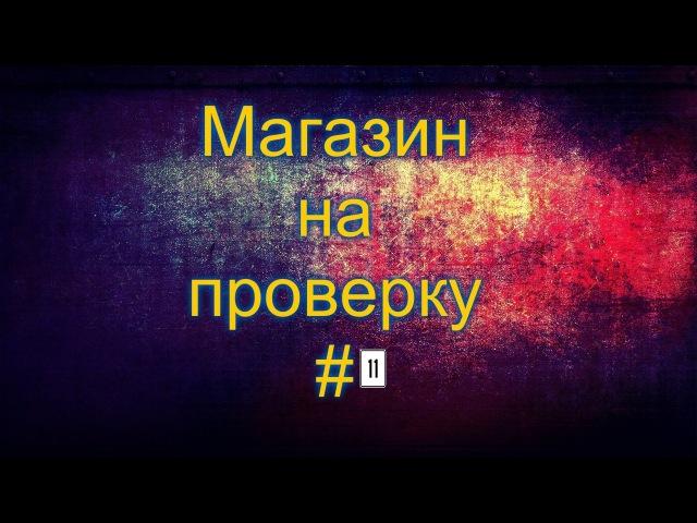 Магазин на проверку 11 ( seriousseller.ru )