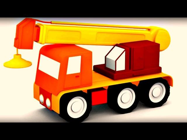 Dessin animé éducatif en français pour enfants. 4voitures colorées 🚗🚕🚙🚓 Construction d'une Grue