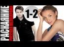 Соблазн / Раскаяние 1-2 серии (2014) 16-серийная мелодрама фильм сериал