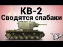 КВ-2 - Сводятся слабаки