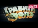Поделки «Гравити Фолз» / DIY «Gravity Falls» / 7 в 1