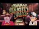 АНИМАНЬЯК Мнение Финал Gravity Falls
