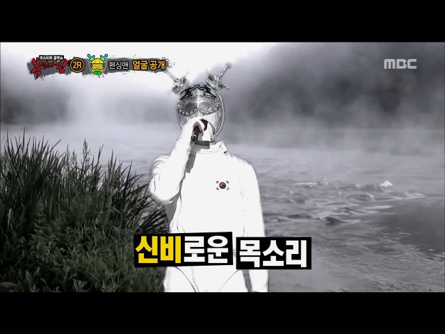 [King of masked singer] 복면가왕 - fencing man Identity 20160814