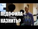 МОЖНО ЛИ УБИВАТЬ ПЕДОФИЛОВ, ТЕРРОРИСТОВ, МАНЬЯКОВ? | Последние новости России