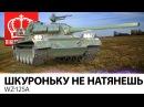 Шкуроньку на глаз не натянешь | WZ-125A #worldoftanks #wot #танки — [