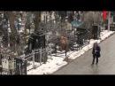 Что скрывают могильщики 2014