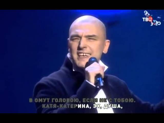 Державин - Катя Катерина (Твц Поем любимые песни вместе 31 12 2015)