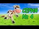 Веселая Alawar ИГРА для детей Супер Корова – Прохождение игры про Супер корову №4 Fun Alawar GAME 4