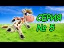 Супер корова Игры для детей Прохождение игры Супер корова Серия 5 Super cow Game for kids Walkthroug