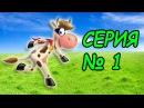 Веселая Alawar ИГРА для детей Супер Корова – Прохождение игры про Суперкорову 1 Серия Super-Cow game