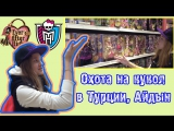 Охота на кукол в Турции, Айдын | DollHunting in Turkey Aydin, Forum (Joker Toys, Toyzz Shop)