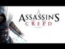 Assassin's Creed: Серия 1 - Обучение