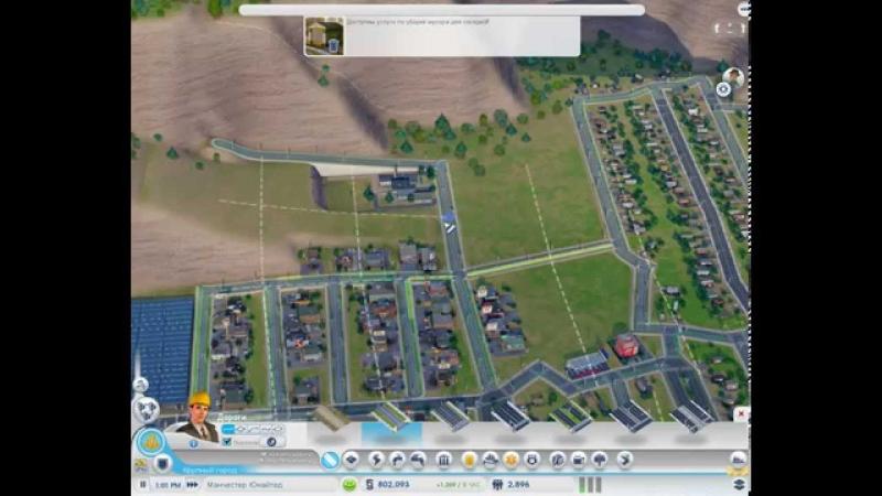 Прохождение SimCity 5 строим город – Утилизация отходов Сим Сити 5