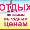 Горящие туры Минск  Путевки на отдых