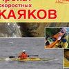 Прокат каяков, обучение гребле, водные походы