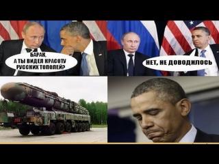 Владимир Путин и Барак Обама ! -Авторская песня Владимира Сухарева