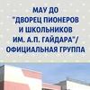 ДВОРЕЦ ПИОНЕРОВ / ОФИЦИАЛЬНАЯ ГРУППА ✔