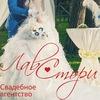 Свадьба под Ключ Выездная Регистрация Челябинск