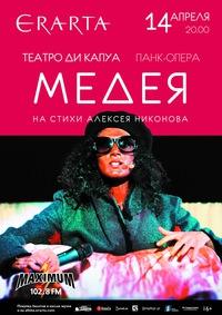 Панк-опера Медея. Эпизоды 14 апреля