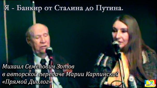 Передача Марии Карпинской с панфиловцем Зотовым Михаилом Семёновичем.