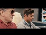 Дедушка легкого поведения (2016) Трейлер