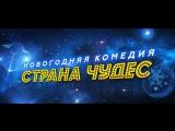 Страна чудес 2016 трейлер | Filmerx.Ru