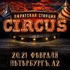 Пиратская Станция Circus • 20, 21 февраля • СПб