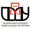 Федерація Дебатів України.Волинь