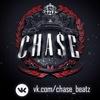 Cha$e Beatz | Rap биты, минуса, инструменталы