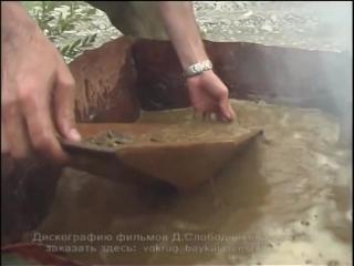 Золотая лихорадка. Как в России добывают золото (про Иркутскую область и Бурятию)