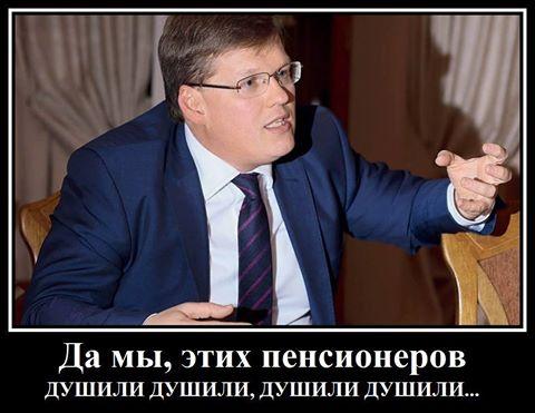 Накопительная система позволит передавать пенсии по наследству, - Розенко - Цензор.НЕТ 3280