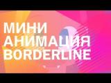 Мини анимация Borderline
