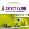 Август кухни - производство нестандартных кухонь
