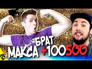 Брат МАКСА +100500 - MTV НЕ СНИЛОСЬ #129