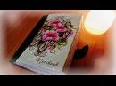 Мой личный дневник №9 (3 часть) | Последняя часть