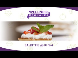 Wellness Прокачка: Занятие дня №4 (Мастер-класс Готовим полезную еду от Марии Голод ...