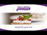 Wellness Прокачка Занятие дня №4 (Мастер-класс