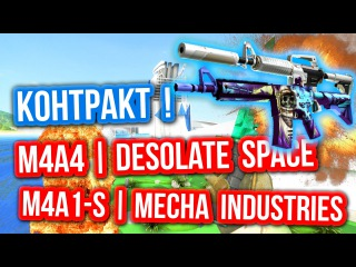 M4A4 | Desolate Space / M4A1-S | Mecha Industries ! - Контракты Обмена
