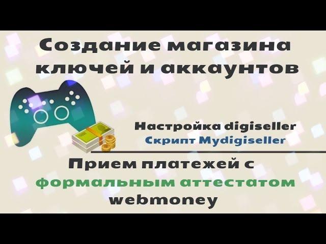Создание магазина ключей - Настройка digiseller с формальным аттестатом webmoney