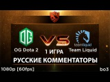 OG vs Team Liquid, The Defence Season 5, Liquid vs OG 1 игра, Dota 2, bo3