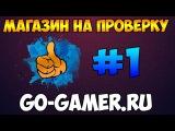 Магазин на проверку [ Аккаунт варфейс ] go-gamer.ru | #1