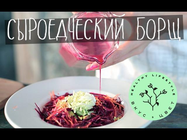 Сыроедческий борщ | raw | vegan | рецепт от ВкусЦвет